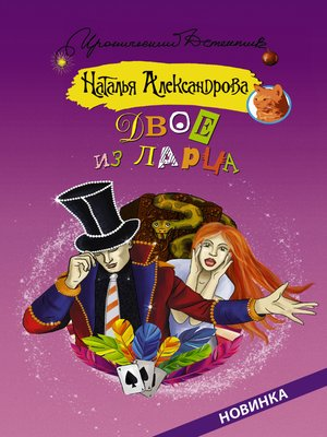 cover image of Двое из ларца