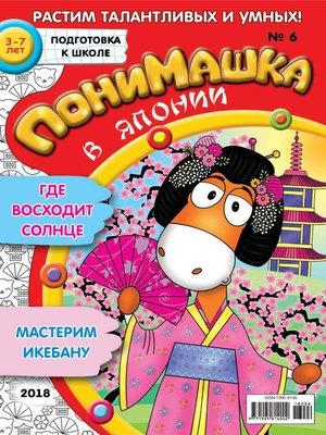 cover image of ПониМашка. Развлекательно-развивающий журнал. №06/2018