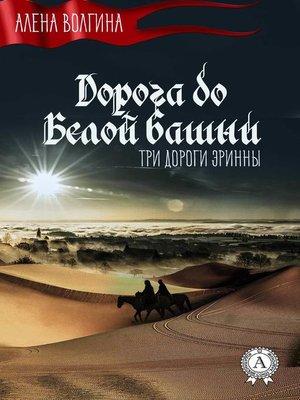cover image of Дорога до Белой башни