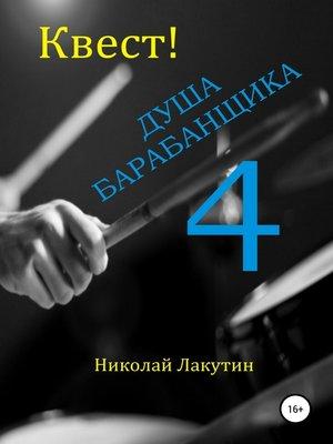 cover image of Квест. Душа Барабанщика 4