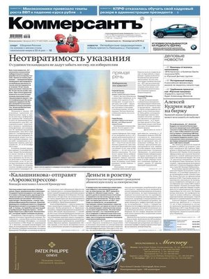 cover image of КоммерсантЪ 16-п