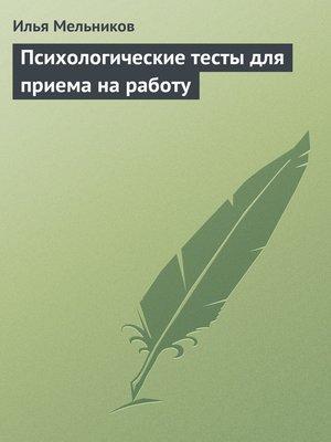 cover image of Психологические тесты для приема на работу
