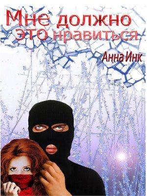 cover image of Мне должно это нравиться
