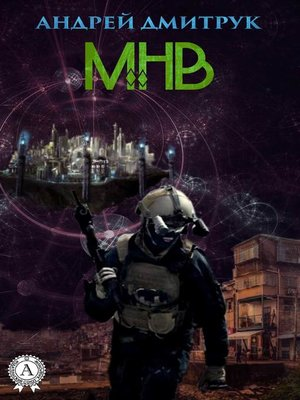 cover image of МНВ