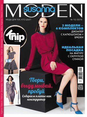 cover image of Сюзанна Моден № 10/2018