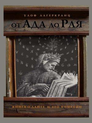cover image of От Ада до Рая. Книга о Данте и его комедии