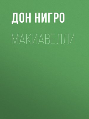 cover image of Макиавелли