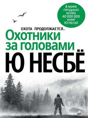 cover image of Охотники за головами
