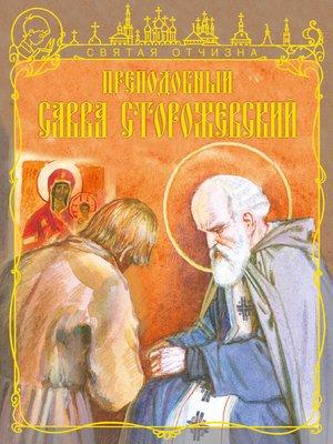 cover image of Преподобный Савва Сторожевский