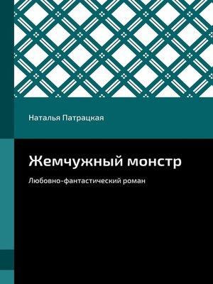 cover image of Жемчужный монстр. Любовно-фантастический роман