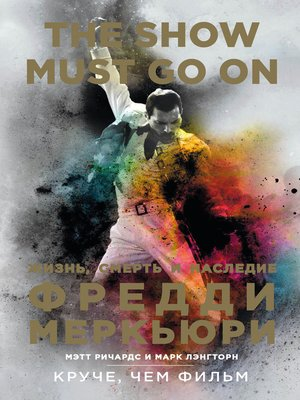 cover image of The Show Must Go On. Жизнь, смерть и наследие Фредди Меркьюри