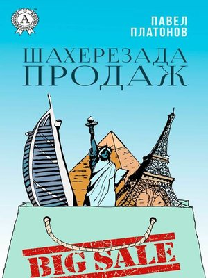 cover image of Шахерезада продаж
