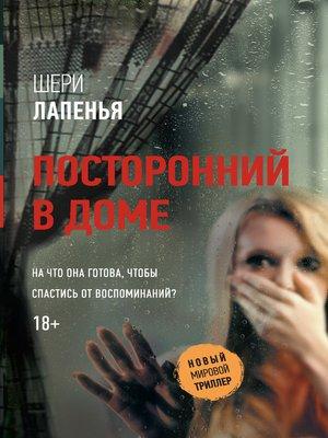 cover image of Посторонний в доме