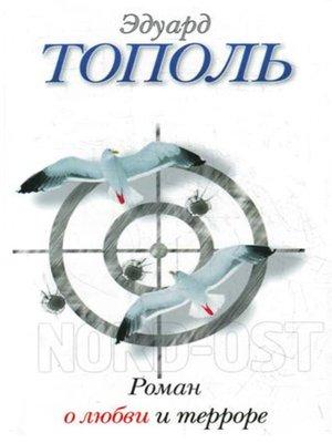 cover image of Роман о любви и терроре, или Двое в «НордОсте»