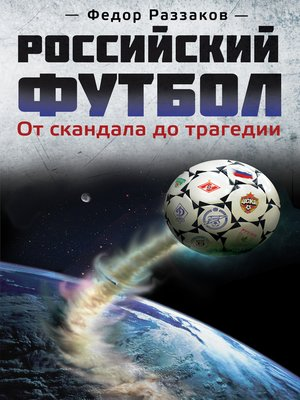 cover image of Российский футбол