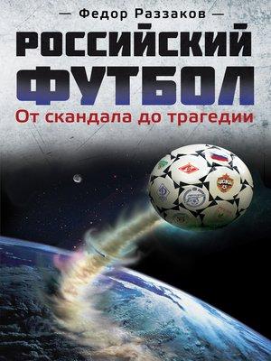 cover image of Российский футбол