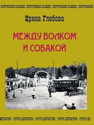 cover image of Между волком и собакой. Последнее дело Петрусенко