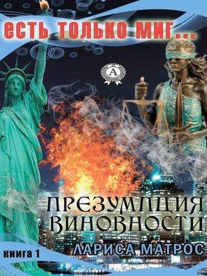 cover image of Презумпция виновности