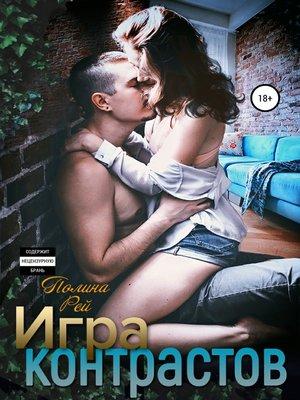 cover image of Игра контрастов