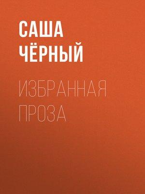 cover image of Избранная проза