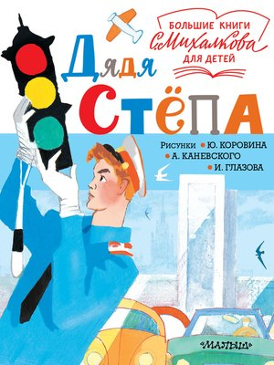 cover image of Дядя Стёпа