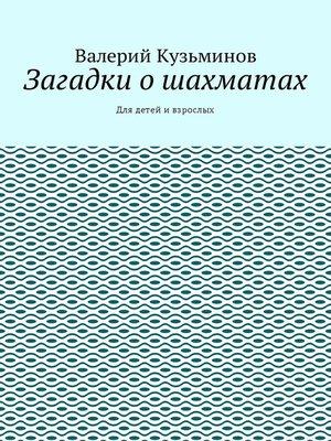 cover image of Загадки ошахматах. Для чтения детям