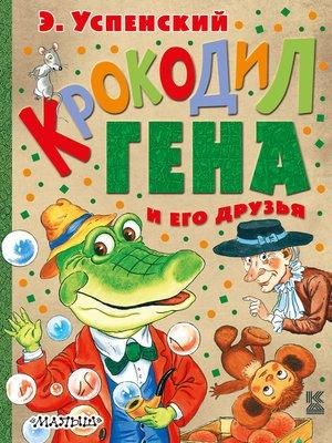 cover image of Крокодил Гена и его друзья (сборник)