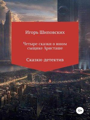 cover image of Четыре сказки о юном сыщике Аристаше