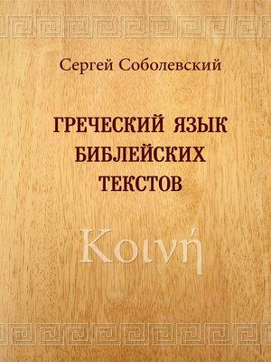 cover image of Греческий язык библейских текстов. Κοινή