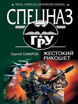 cover image of Жестокий рикошет