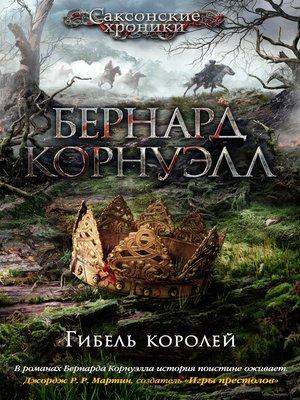 cover image of Гибель королей
