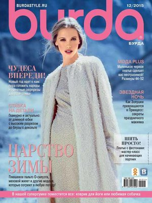 cover image of Burda №12/2015