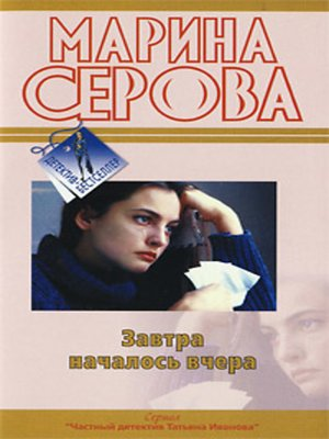 cover image of Завтра началось вчера
