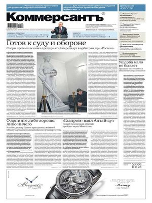 cover image of Коммерсантъ (понедельник-пятница) 223-2019