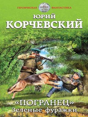 cover image of «Погранец». Зеленые фуражки