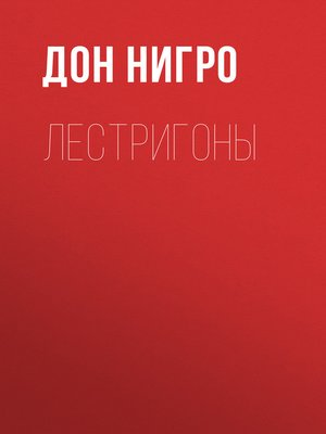 cover image of Лестригоны