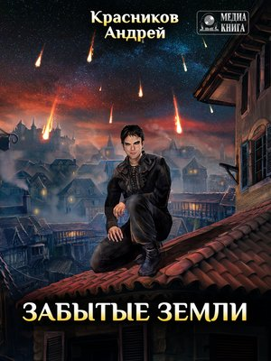 cover image of Забытые земли