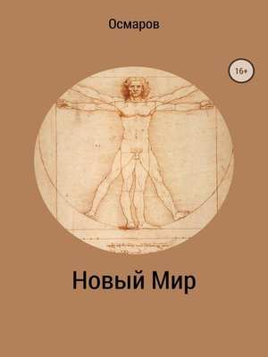 cover image of Новый Мир
