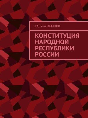 cover image of Конституция Народной Республики России