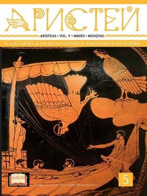 cover image of Журнал Аристей. Вестник классической филологии и античной истории. Том V. 2012