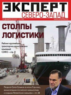 cover image of Эксперт Северо-Запад 01-03-2017