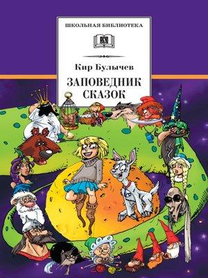 cover image of Заповедник сказок (сборник)