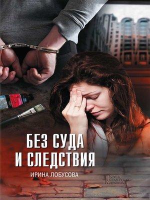 cover image of Без суда и следствия