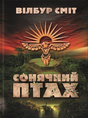 cover image of Сонячний Птах