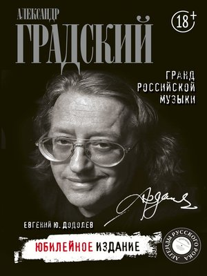 cover image of Александр Градский. Гранд российской музыки