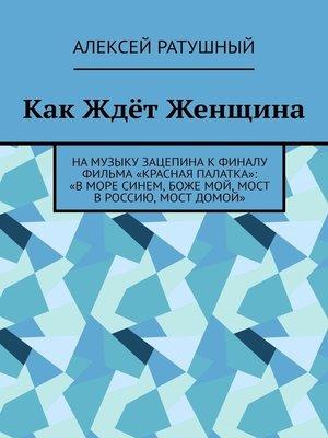 cover image of Как Ждёт Женщина. Намузыку Зацепина кФИНАЛУ фильма «КРАСНАЯ ПАЛАТКА»