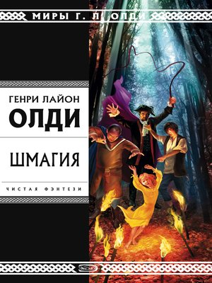 cover image of Шмагия