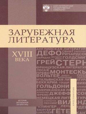 cover image of Зарубежная литература XVIII века. Хрестоматия