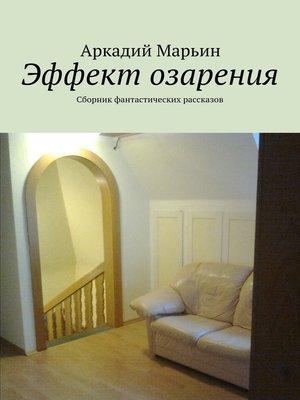 cover image of Эффект озарения. Сборник фантастических рассказов