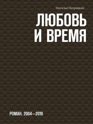 cover image of Любовь ивремя. Роман. 2004-2019